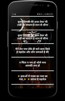 Mahakal Status apk screenshot