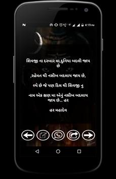 Mahakal Status apk screenshot