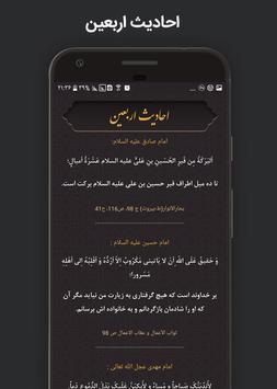 زیارت اربعین + مداحی اربعین screenshot 3