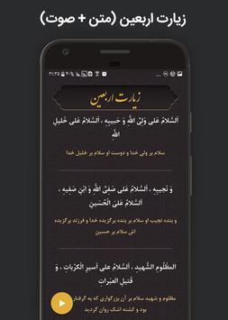 زیارت اربعین + مداحی اربعین poster