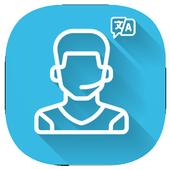 دیکشنری سخنگو icon