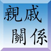 親戚關係 icon