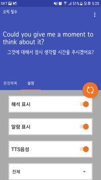 매일 영어 한 문장 screenshot 1