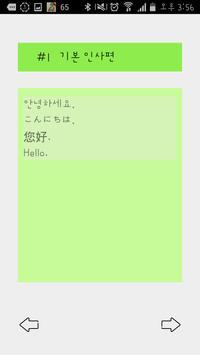 TalkForYou apk screenshot