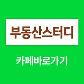 부동산스터디 네이버카페 바로가기 icon