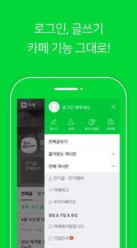 부동산스터디 네이버카페 바로가기 screenshot 1