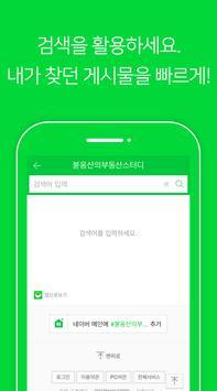 부동산스터디 네이버카페 바로가기 screenshot 3