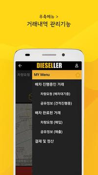 디젤러 screenshot 3