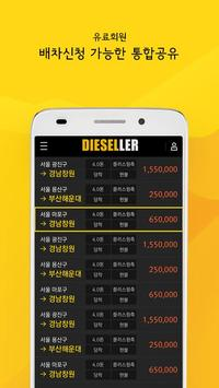 디젤러 screenshot 4