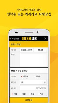 디젤러 screenshot 6