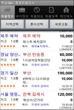 부일S&I screenshot 1