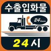 화물24 icon