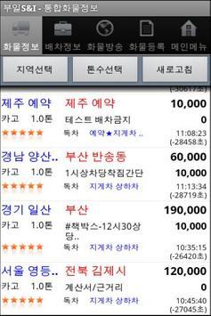 화물24 screenshot 1