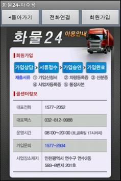 화물24 screenshot 2