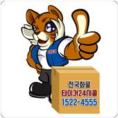 타이거화물24시콜 icon