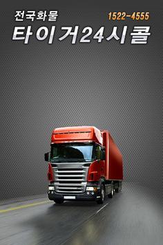 타이거화물24시콜 poster