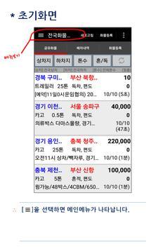 타이거화물24시콜 apk screenshot