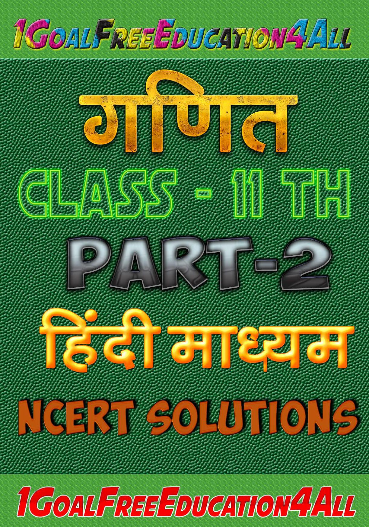 11th class maths solution in hindi Part-2 for Android - APK