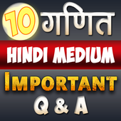 10th class maths in hindi important Q & A icon