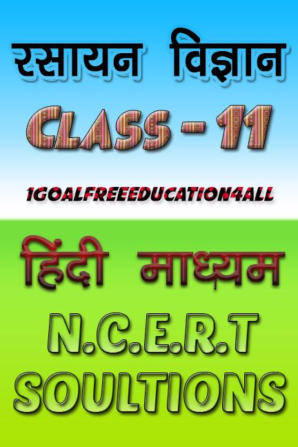 11th class chemistry solution in hindi for Android - APK