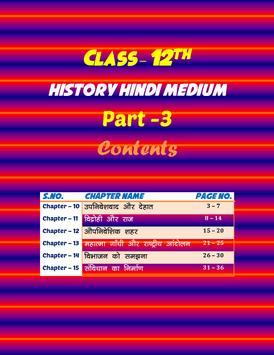 History class 12th Hindi Part-3 screenshot 1