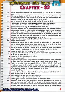 History class 12th Hindi Part-3 screenshot 3