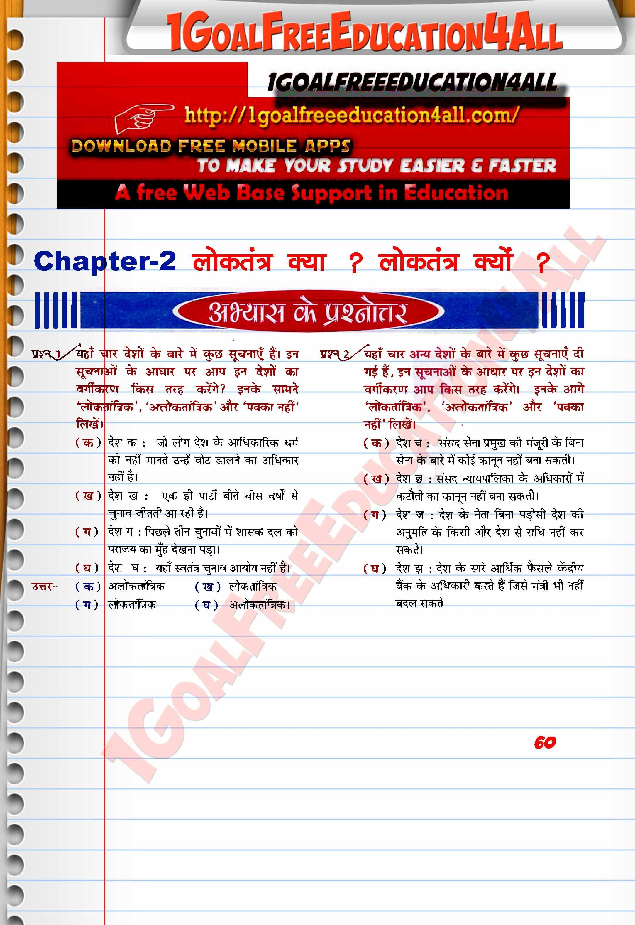 Class 9th Rajniti Hindi Medium Ncert Solutions for Android