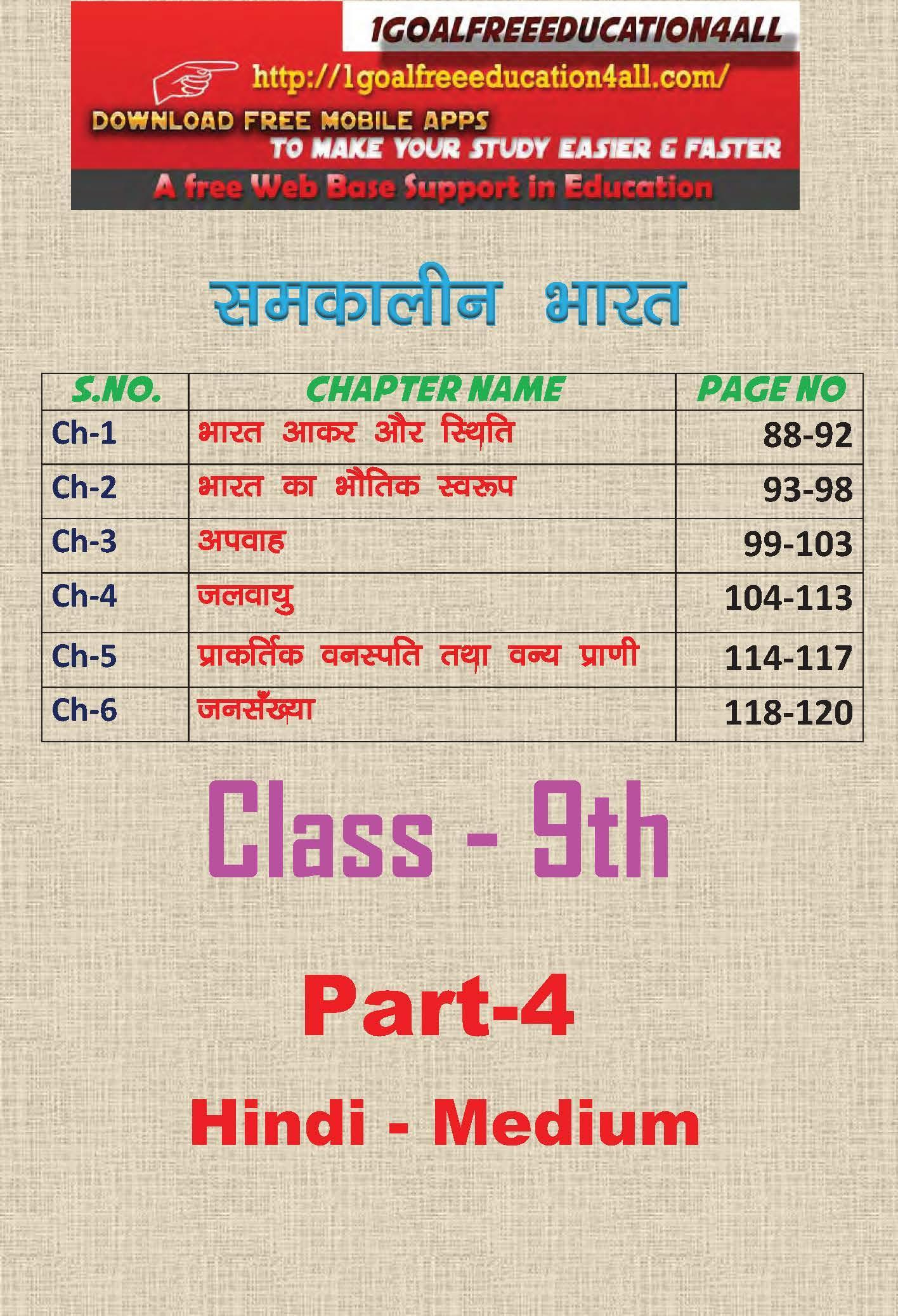 Top Five Ncert Geography Book Class 7 Solutions In Hindi