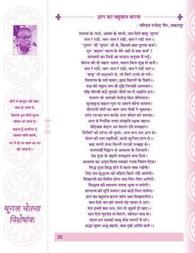 JAIN YUGAL CHETNA poster