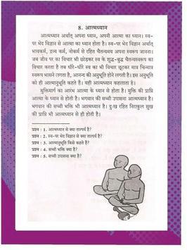JAIN AAGAM PRAVESH 3 poster