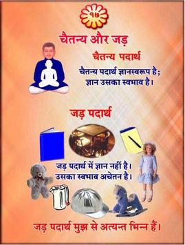 JAIN EDUCATION poster