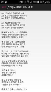 러브라이브 - 콜장판 도우미 apk screenshot