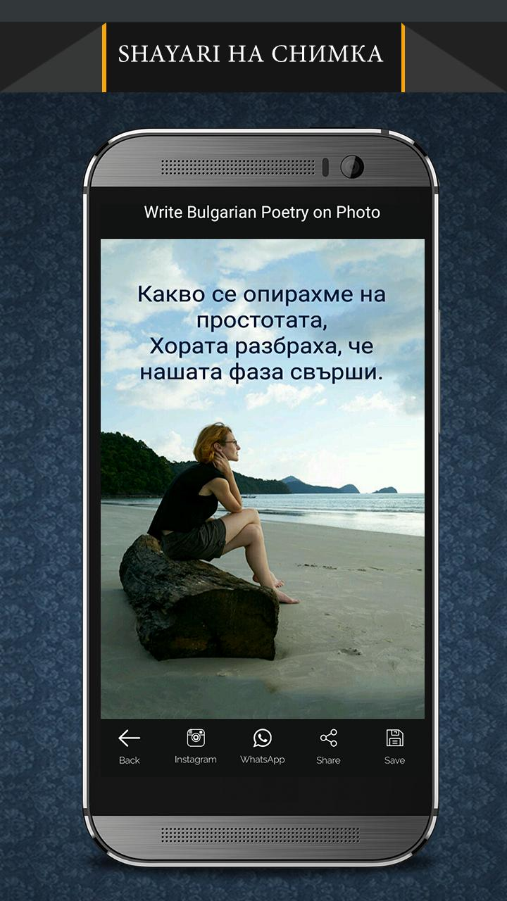 Write Bulgarian Poetry on Photo poster