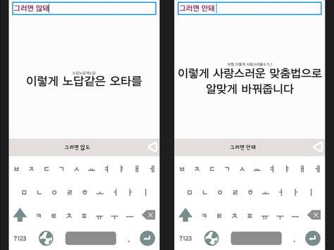 Sejong Keyboard apk screenshot