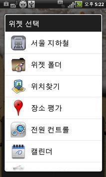 Widget Folder screenshot 1