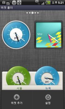 Widget Folder screenshot 2
