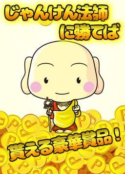 無料のじゃんけん懸賞アプリ poster