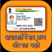Aadhar Card Update आइकन