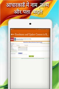 Aadhar Card Update स्क्रीनशॉट 4