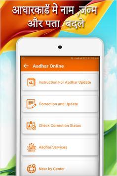 Aadhar Card Update स्क्रीनशॉट 17