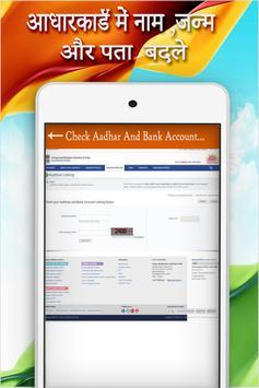 Aadhar Card Update स्क्रीनशॉट 22
