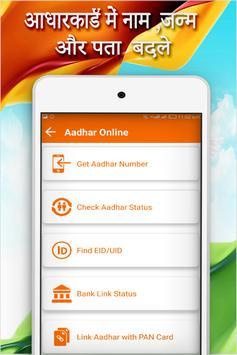 Aadhar Card Update स्क्रीनशॉट 2