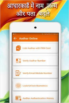 Aadhar Card Update स्क्रीनशॉट 3