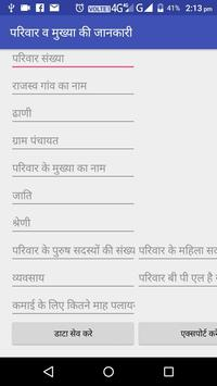 Doosra Dashak Survey Apps poster