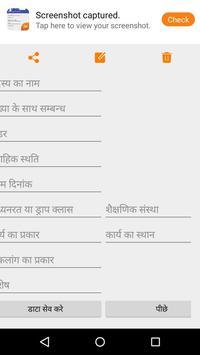 Doosra Dashak Survey Apps apk screenshot