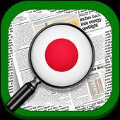 News Japan icon
