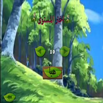 الغابة نعمة apk screenshot
