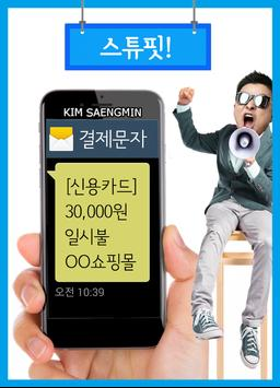 김생민의 스튜핏 poster