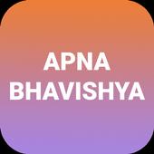 Apna Bhavishya Jane icon