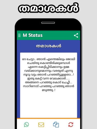 Malayalam Status Sms Quotes Apk 2 2 Download For Android Download Malayalam Status Sms Quotes Apk Latest Version Apkfab Com